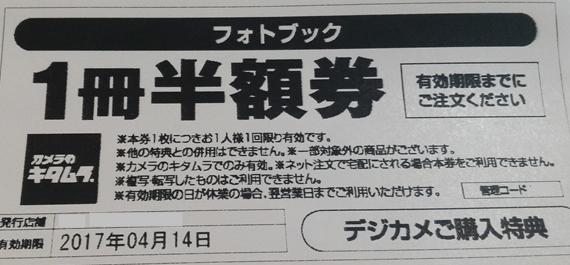 キタムラのフォトブック半額券