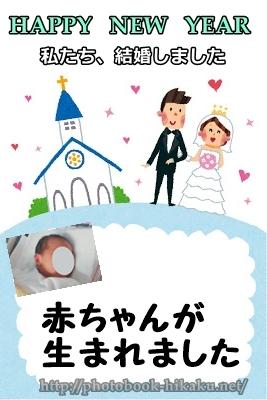 マイブックライフのシールスタンドのシールの使い道を考えてみたのでサンプルとして結婚式メインの年賀状