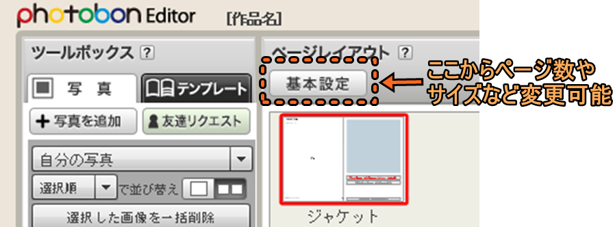 キタムラのフォトブックの基本情報の変更ボタン