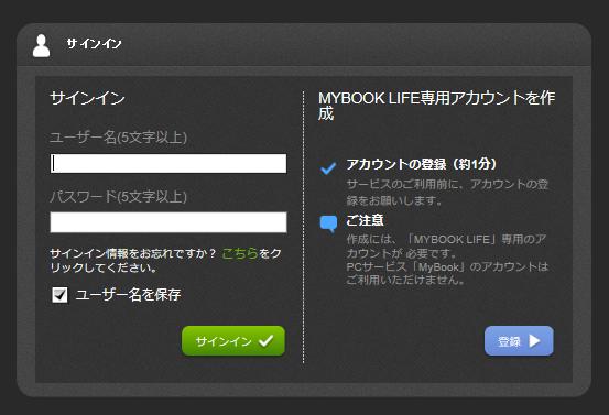 マイブックライフのユーザー会員登録