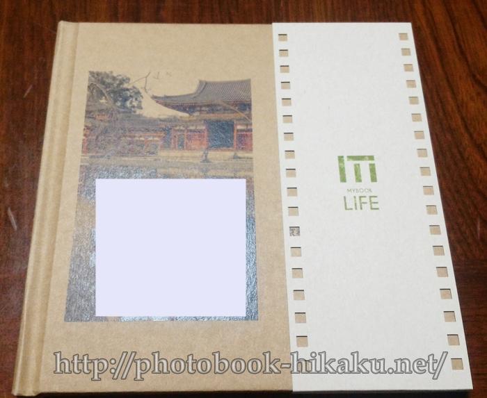 マイブックライフのフォトブックを実際に作った表紙の見本