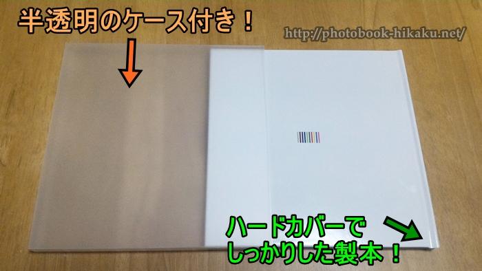 マイブックのフォトブックはハードカバーでしっかりした製本、さらに半透明ケースまで付いてる