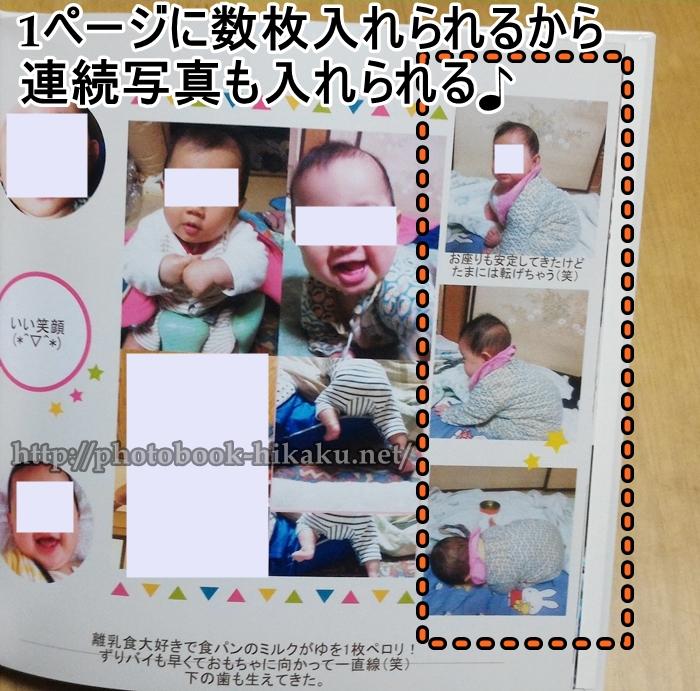 マイブックのフォトブックは1ページに数枚写真が入れることができるので、連続写真でも可愛く入れることができる様子
