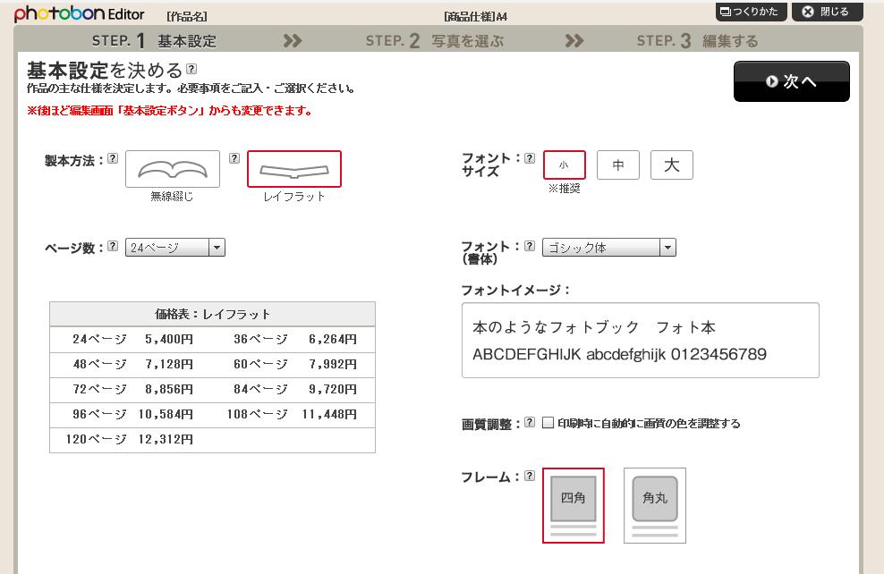 キタムラのフォトブック、レイフラットの値段