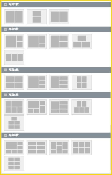 ビスタプリントのフリップブックのコラージュのレイアウト一覧表