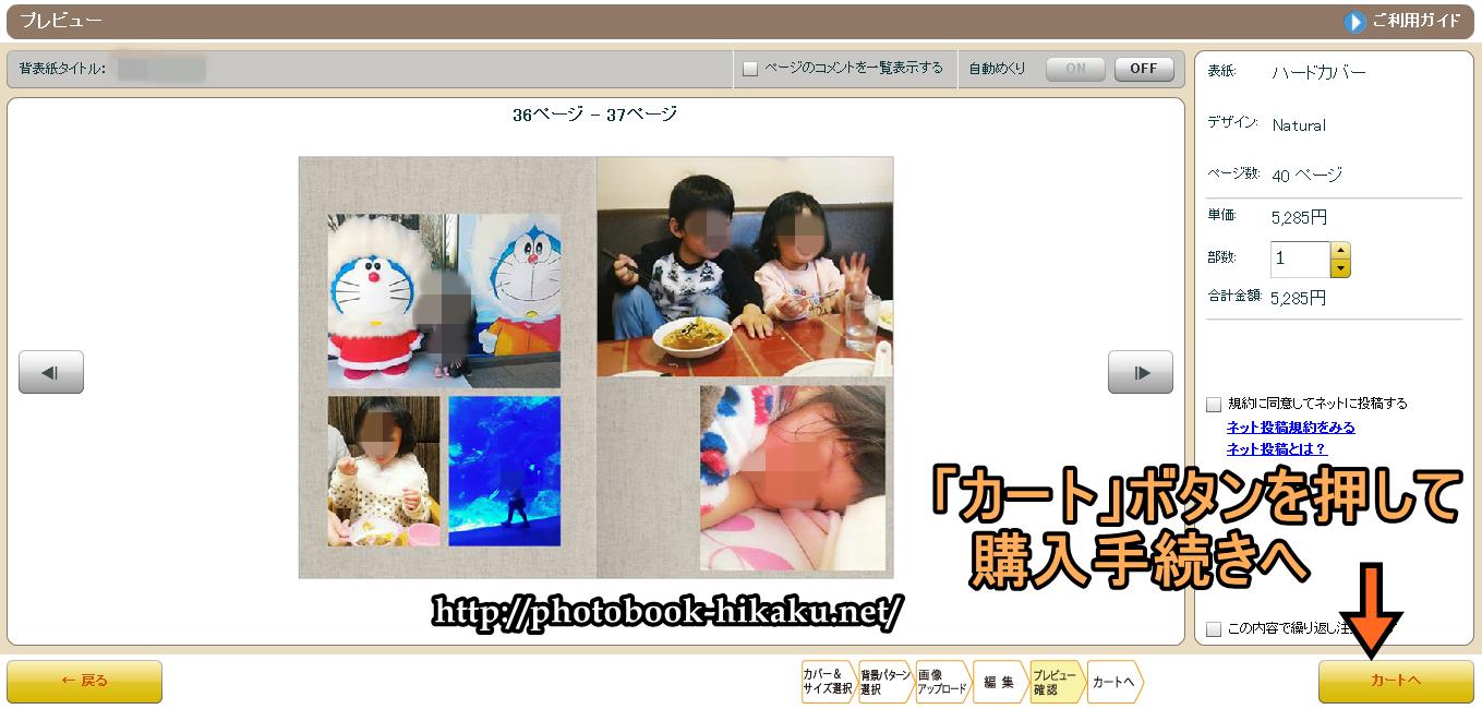 富士フイルムのプレビュー画面と「カート」ボタンの位置説明画像