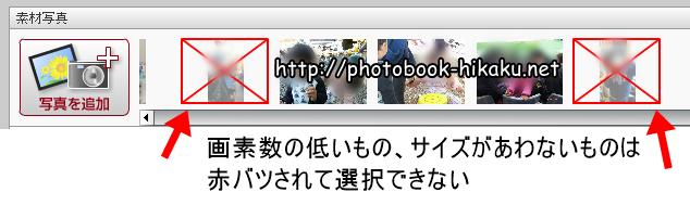 フジフォトアルバムの作成画面のアップロードした画像の画質やサイズが足りないと赤バツされて選択できない様子を説明
