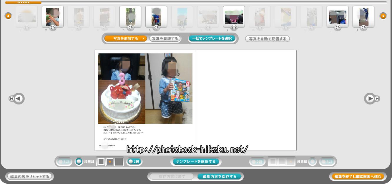フォトバックのブラウザ・web上の作成編集画面