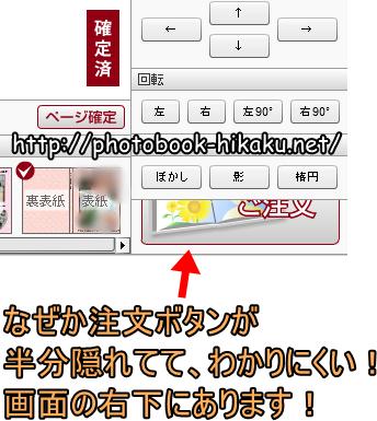 フジフォトアルバムの注文ボタンがわかりにくいので、右下にあることを説明している画像