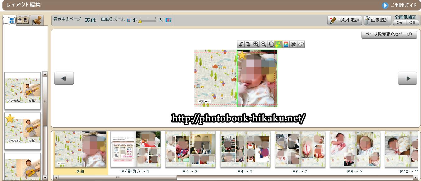 フジフイルムのレイアウト編集画面の見本画像