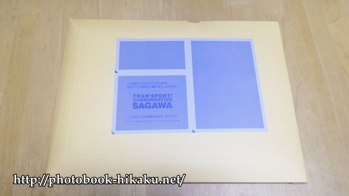 フォトレボのフォトブックの届いたときの梱包画像