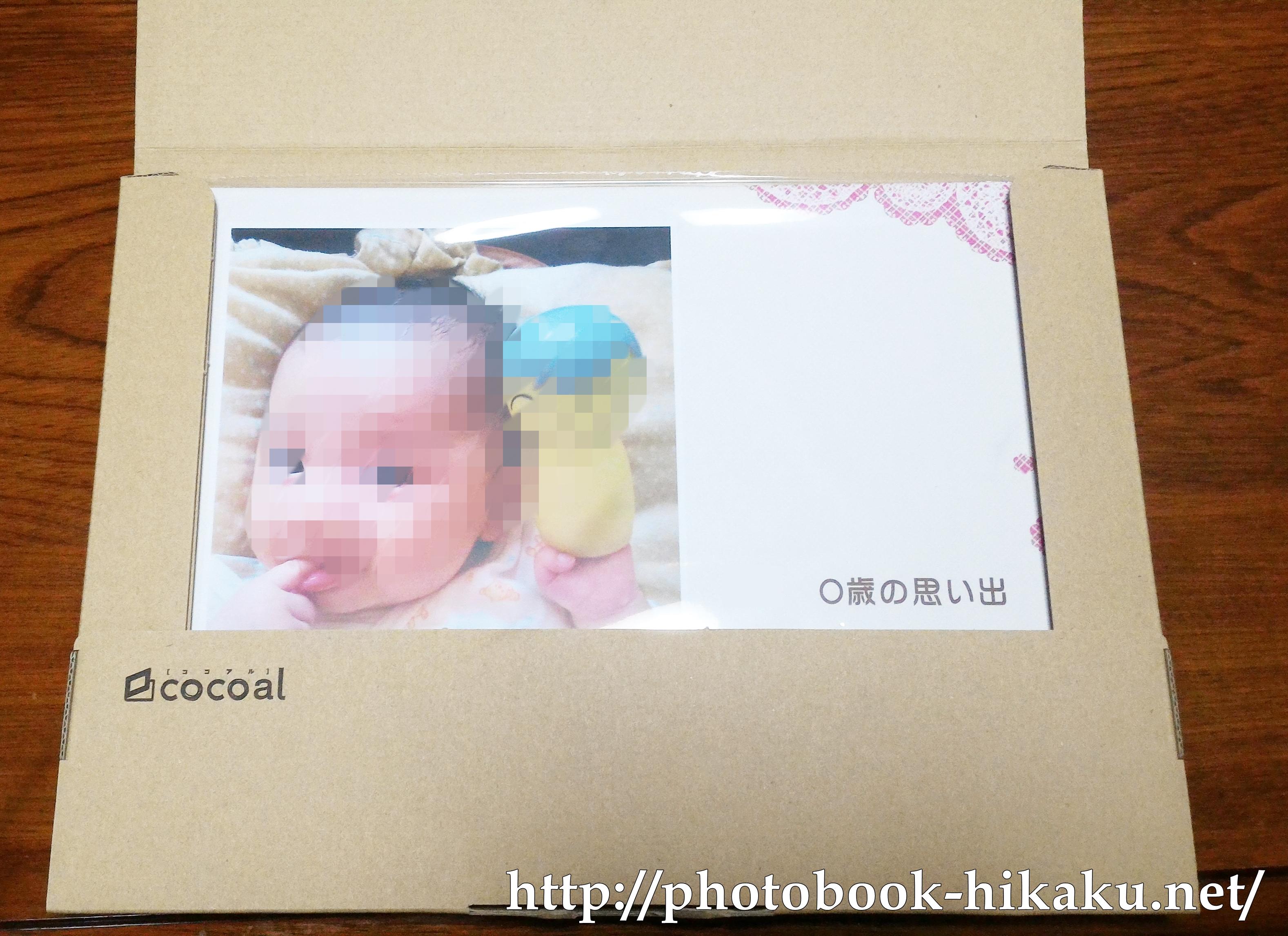 ココアルのフォトブックの届いた見本画像