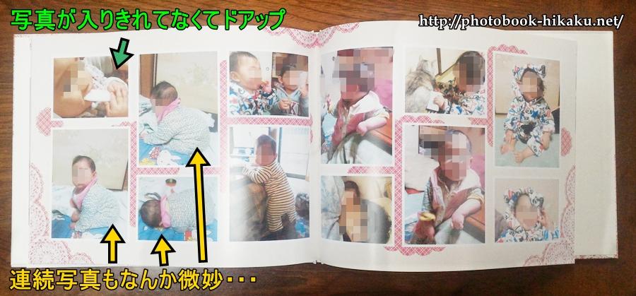 ココアルのフォトブックの悪いところはサイズ変更できないところと自由に写真配置できないところの見本