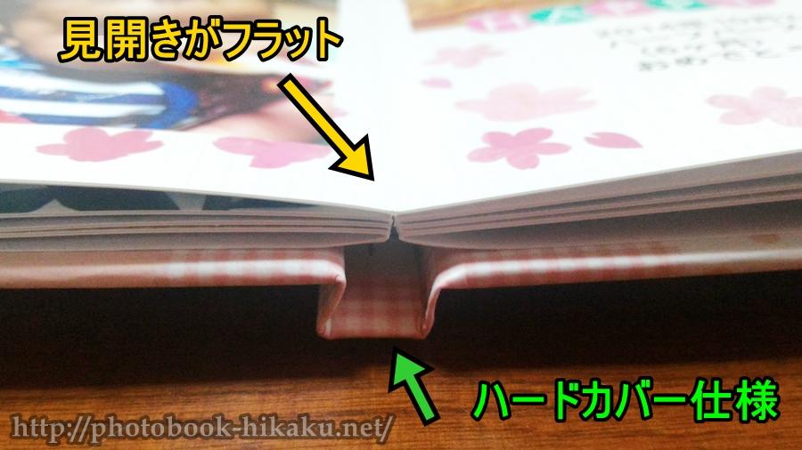 富士フイルムのフォトブックは見開きがフラット(たいら)になっていて、表紙がハードカバーな様子がわかる画像