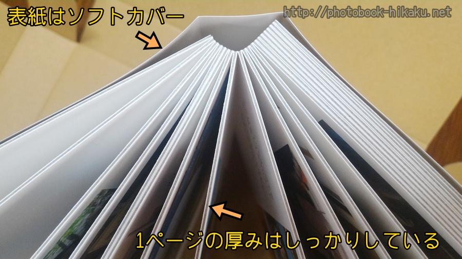 photobackのフォトブックはソフトカバーでページの厚みがある