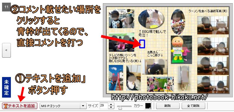 フジフォトアルバムのテキスト追加の方法を説明している画像