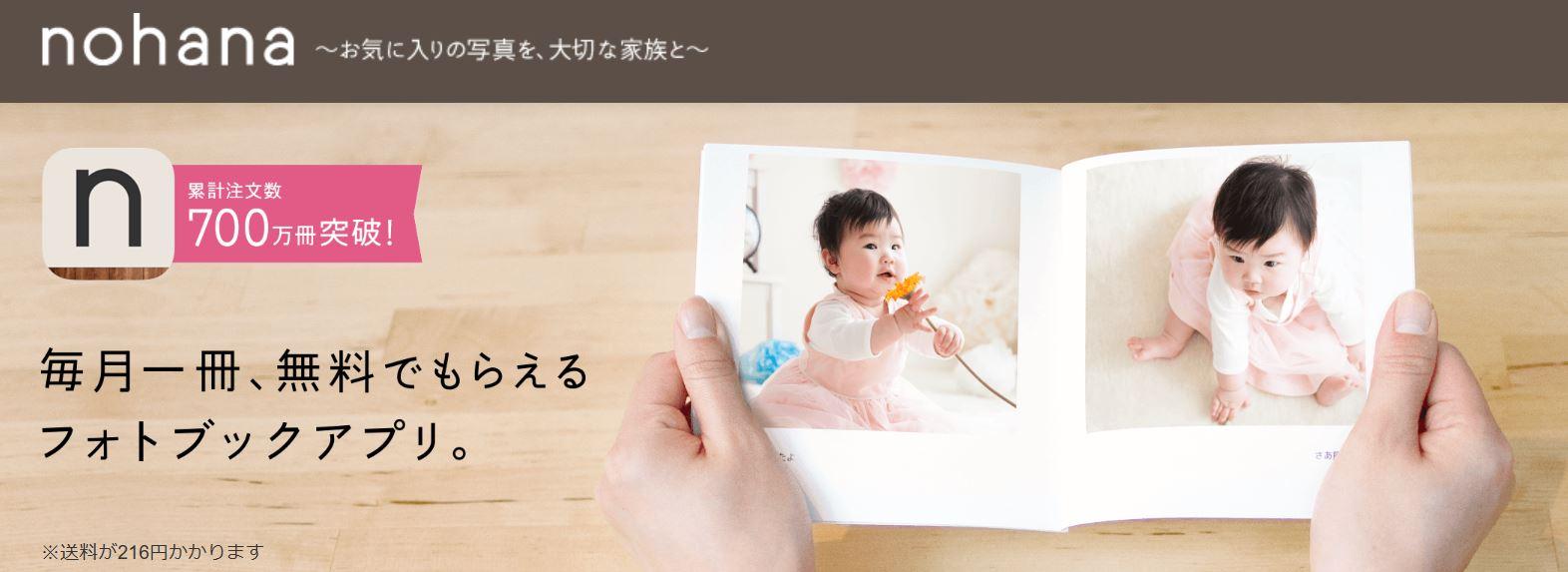 nohanaのフォトブック見本画像