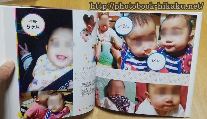 実際に作ってみたマイブックのフォトブックの画質見本画像