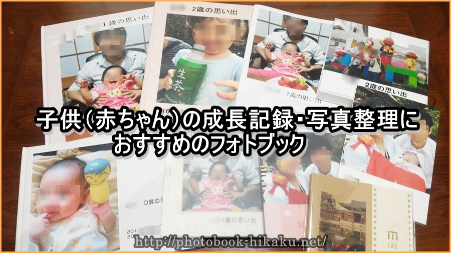 子供(赤ちゃん)の成長記録・写真整理におすすめのフォトブック画像