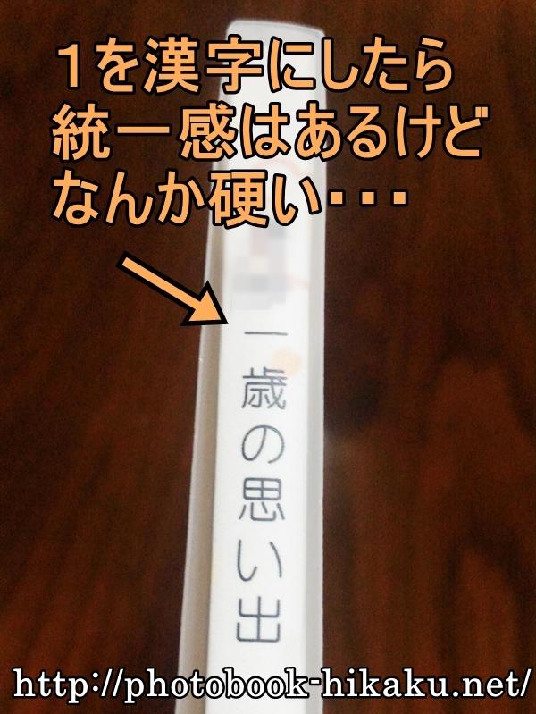 フォトブックの背表紙のタイトルに漢字の数字を使うと少し重たい感じになってしまっている様子の画像