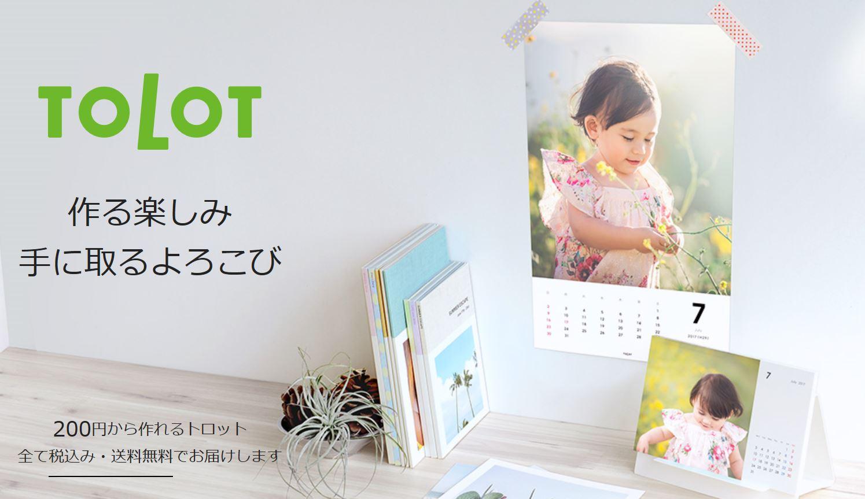 tolotoのフォトブックサイト画像