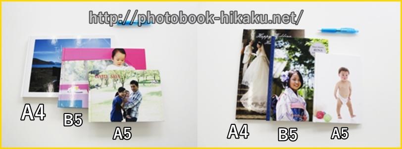 A4・B5・A5サイズ見本画像