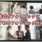 結婚式・ウェディングにおすすめのフォトブック