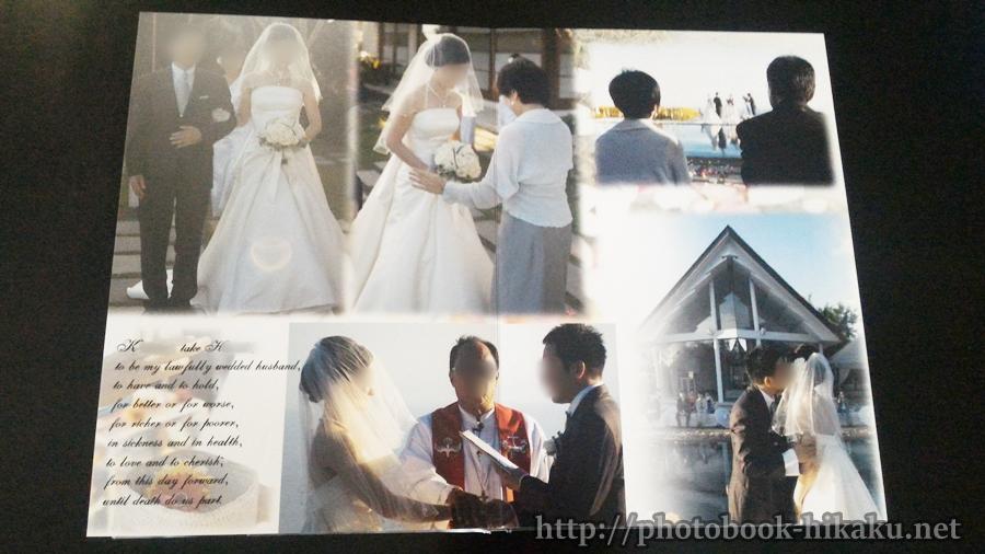 フジフォトアルバムの結婚式のフォトブックのフラットになっている見開き見本画像