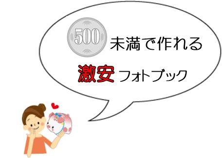 500円未満で作れる激安フォトブック