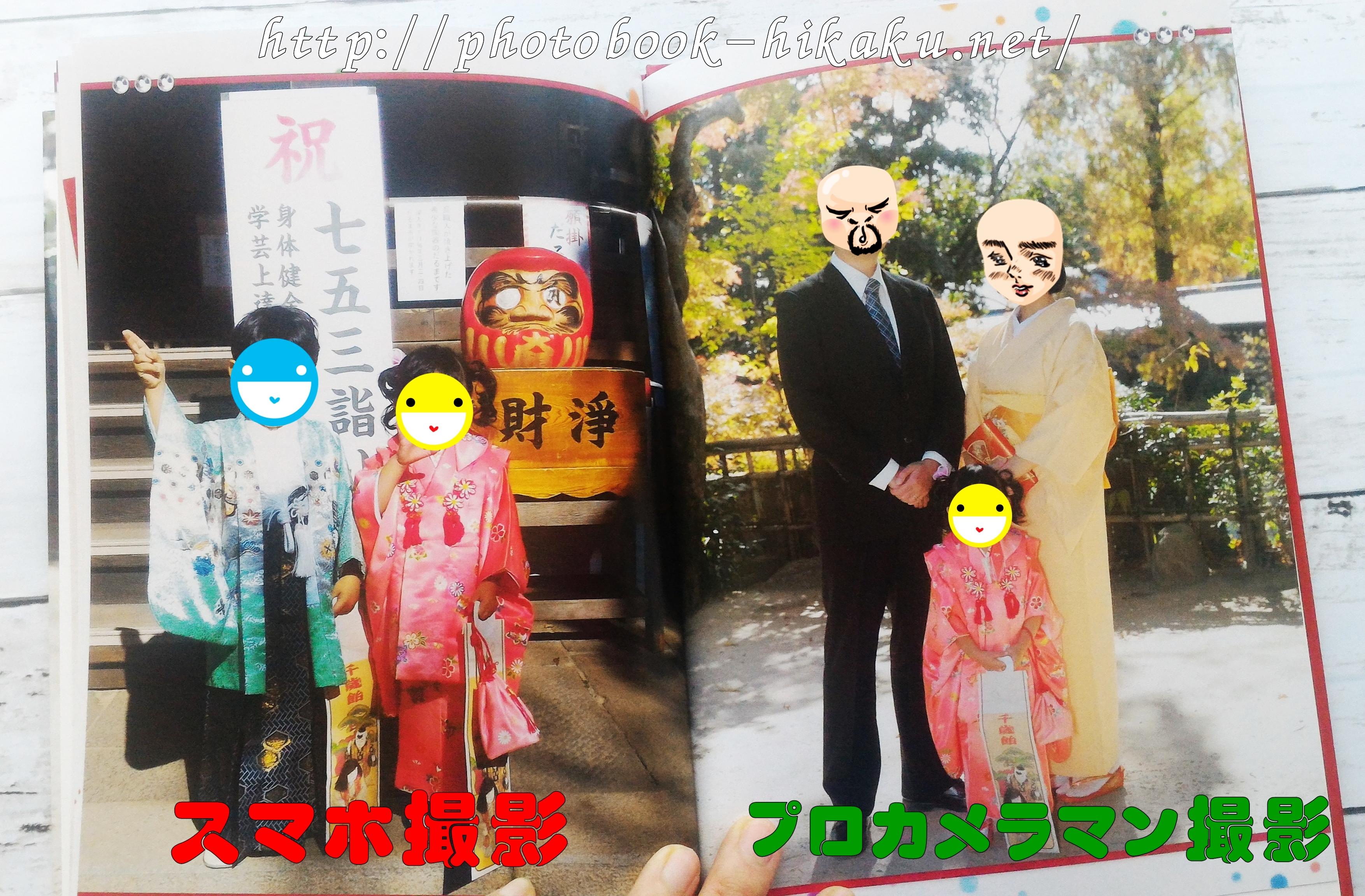 マイブックの画質をプロのカメラマンとスマホで撮った写真の比較