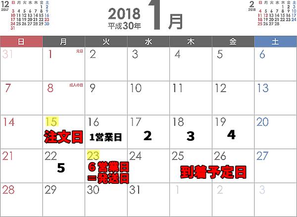 フォトブックが届くまでの日数をイメージさせたカレンダー